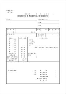 救急被ばく患者記録用紙(情報提供用)
