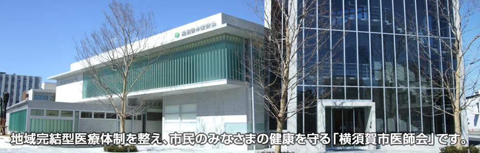 一般社団法人 横須賀市医師会公式ホームページ