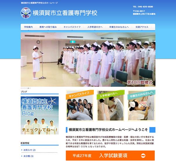 横須賀市立看護専門学校