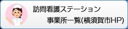 訪問看護ステーション事業所一覧(横須賀市HP)