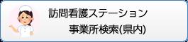 訪問看護ステーション事業所検索(県内)