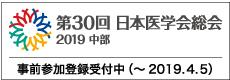 第30回医学会総会2019中部