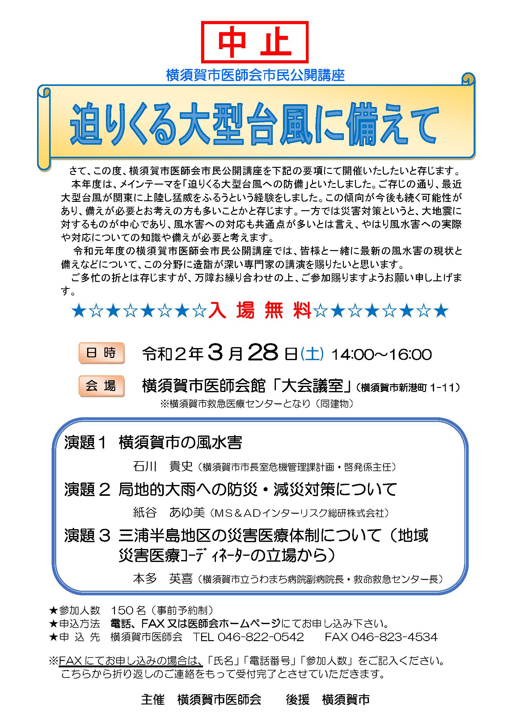 横須賀 市 新型 コロナ