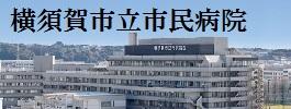 横須賀市立市民病院